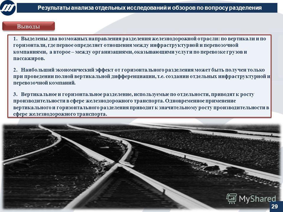 Результаты анализа отдельных исследований и обзоров по вопросу разделения 1.Выделены два возможных направления разделения железнодорожной отрасли: по вертикали и по горизонтали, где первое определяет отношения между инфраструктурной и перевозочной ко