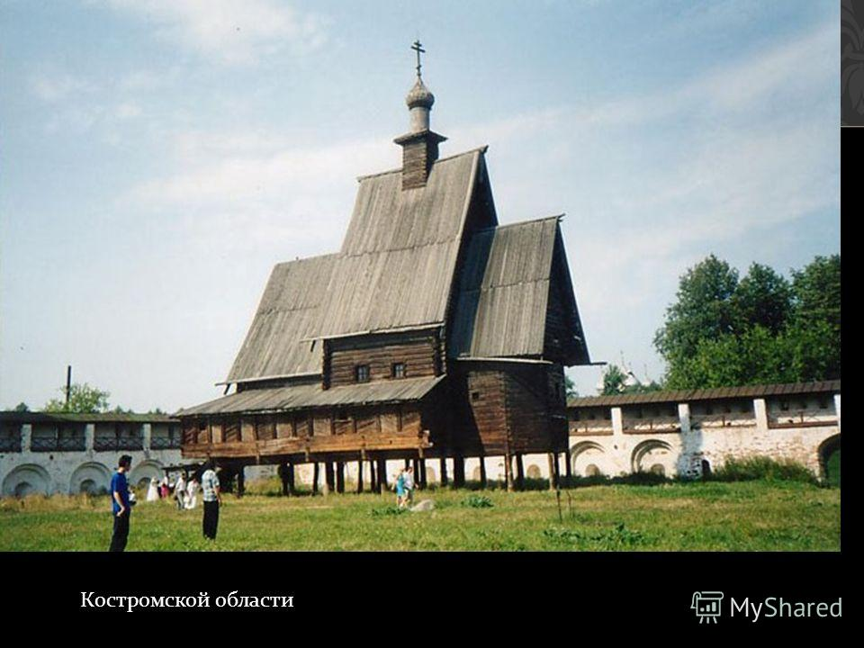 Костромской области