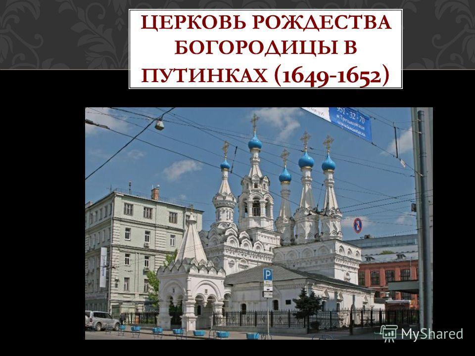 ЦЕРКОВЬ РОЖДЕСТВА БОГОРОДИЦЫ В ПУТИНКАХ (1649-1652)