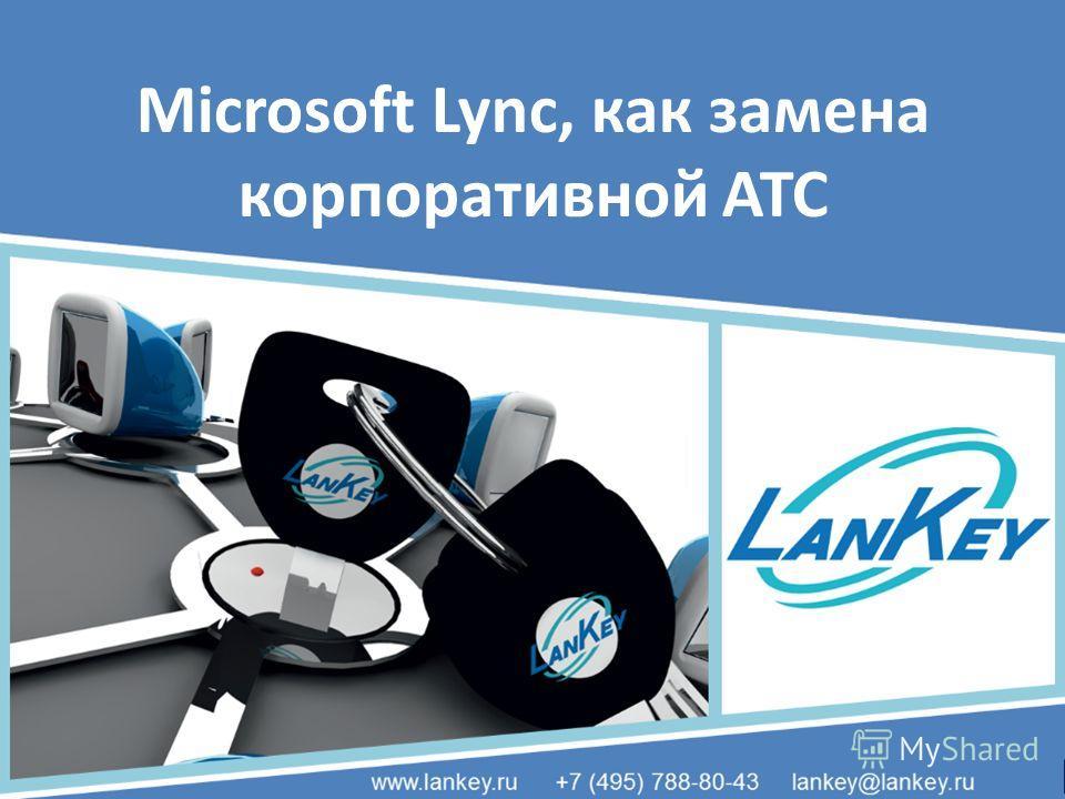 Microsoft Lync, как замена корпоративной АТС 1