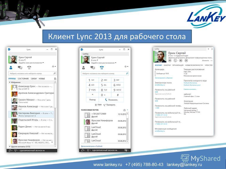 Клиент Lync 2013 для рабочего стола