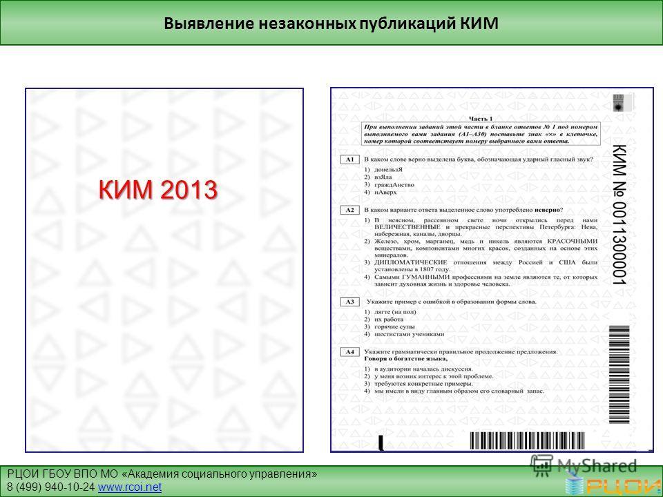 Выявление незаконных публикаций КИМ КИМ 2013 РЦОИ ГБОУ ВПО МО «Академия социального управления» 8 (499) 940-10-24 www.rcoi.netwww.rcoi.net