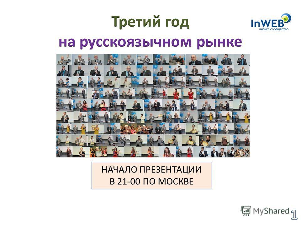 НАЧАЛО ПРЕЗЕНТАЦИИ В 21-00 ПО МОСКВЕ