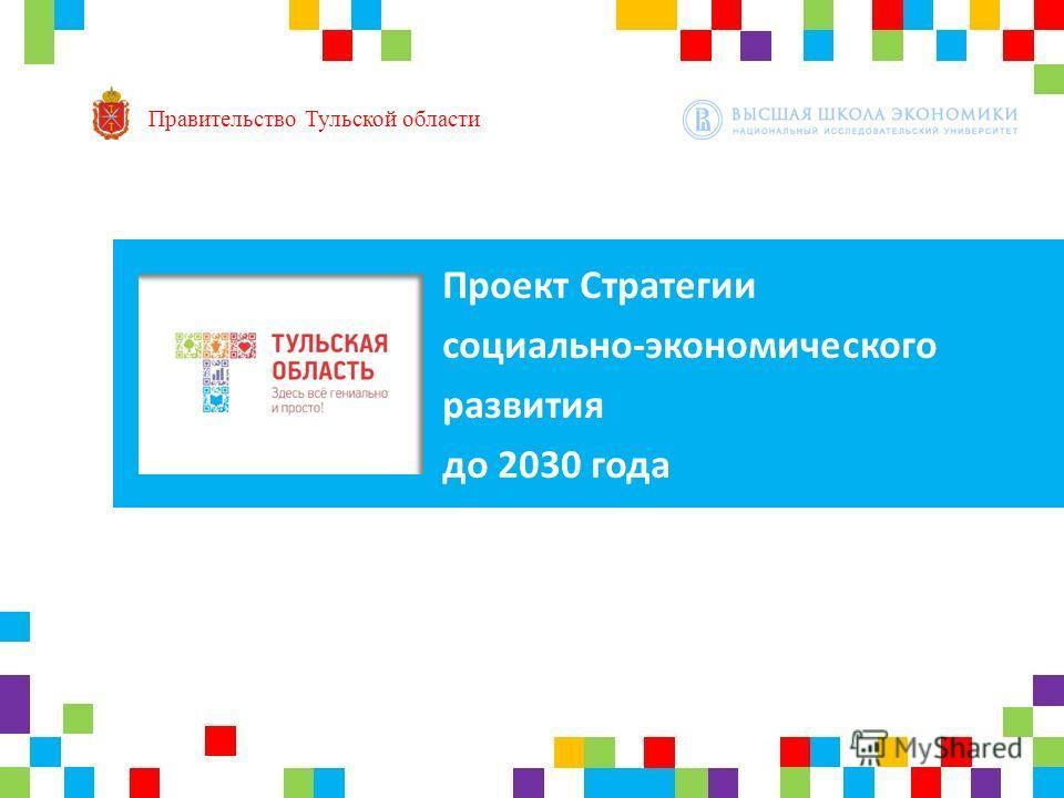 Проект Стратегии социально-экономического развития до 2030 года Правительство Тульской области