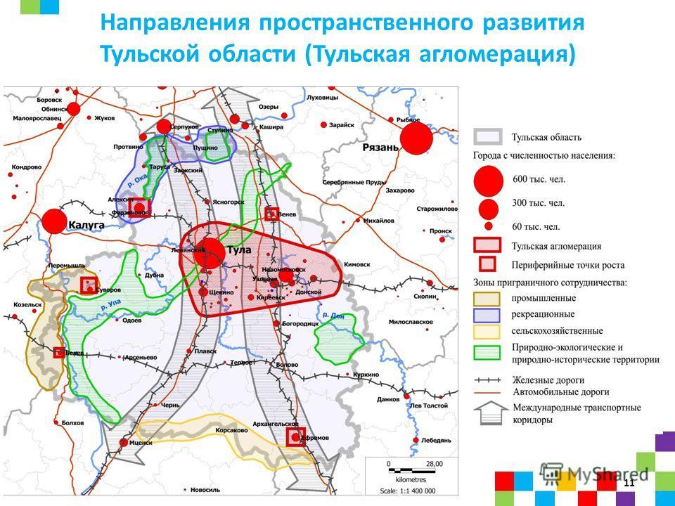 11 Направления пространственного развития Тульской области (Тульская агломерация)