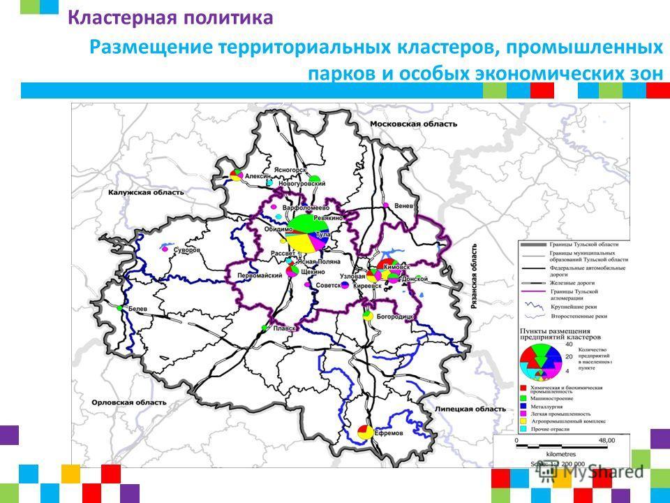 Размещение территориальных кластеров, промышленных парков и особых экономических зон Кластерная политика