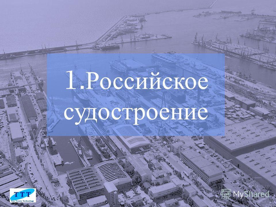 1. Российское судостроение