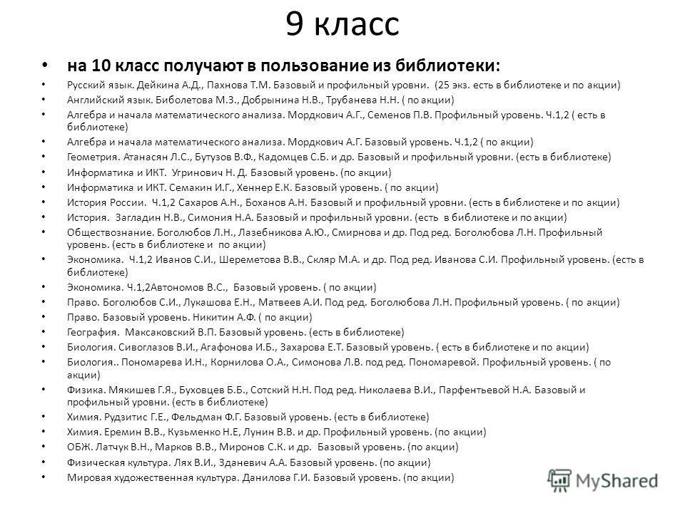 9 класс на 10 класс получают в пользование из библиотеки: Русский язык. Дейкина А.Д., Пахнова Т.М. Базовый и профильный уровни. (25 экз. есть в библиотеке и по акции) Английский язык. Биболетова М.З., Добрынина Н.В., Трубанева Н.Н. ( по акции) Алгебр