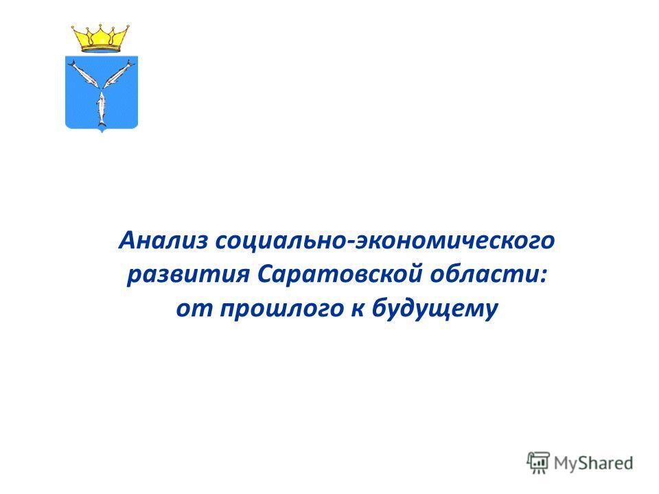 Анализ социально-экономического развития Саратовской области: от прошлого к будущему