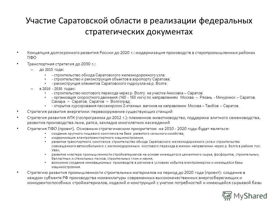 Участие Саратовской области в реализации федеральных стратегических документах Концепция долгосрочного развития России до 2020 г.: модернизация производств в старопромышленных районах ПФО Транспортная стратегия до 2030 г.: – до 2015 года: - строитель