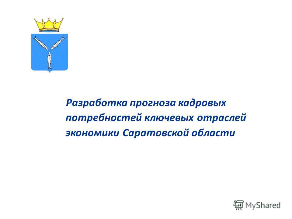 Разработка прогноза кадровых потребностей ключевых отраслей экономики Саратовской области