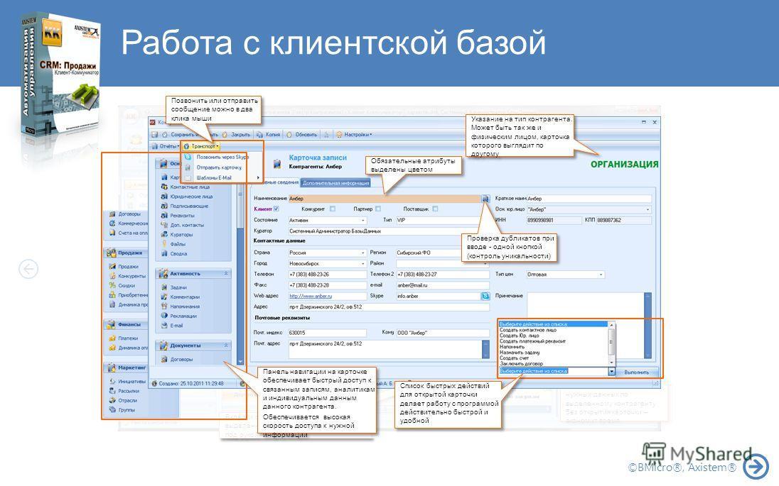 Работа с клиентской базой ©BMicro®, Axistem® Поиск по нескольким критериям, включая связанные данные, например ФИО сотрудников One-click фильтры Можно включить одновременно несколько Многоуровневая группировка, сортировка и фильтрация Список быстрых