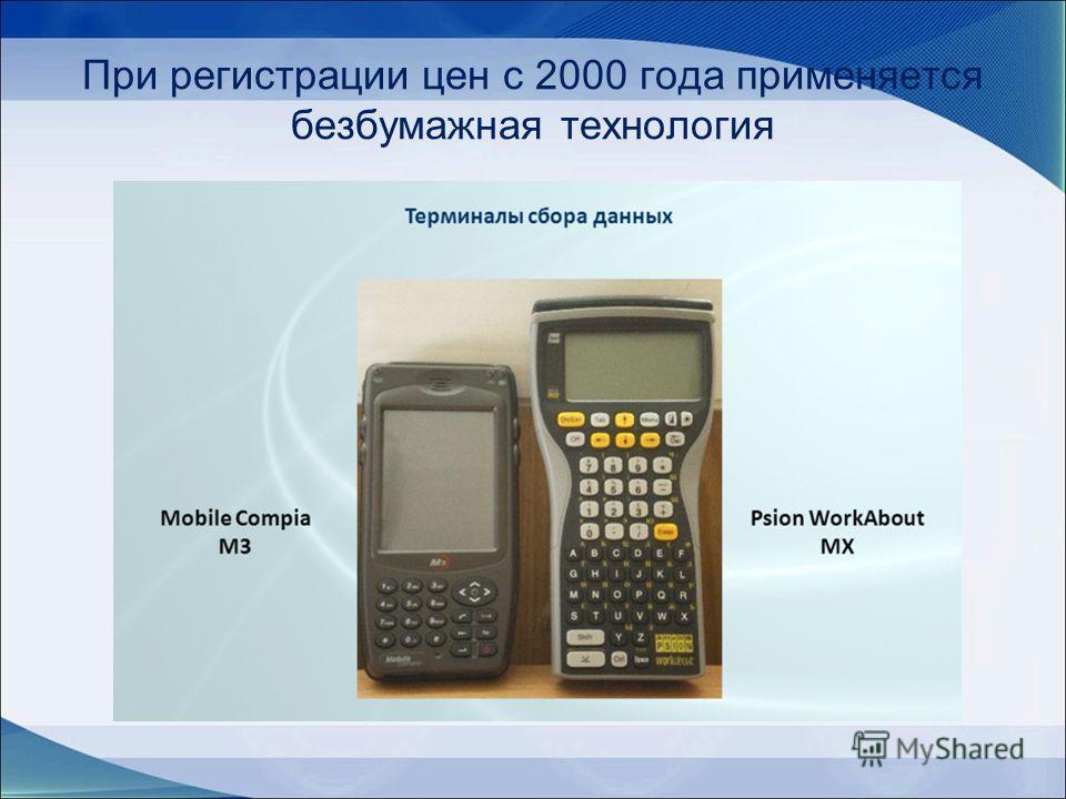 При регистрации цен с 2000 года применяется безбумажная технология