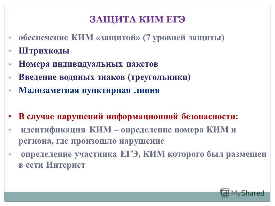обеспечение КИМ «защитой» (7 уровней защиты) Штрихкоды Номера индивидуальных пакетов Введение водяных знаков (треугольники) Малозаметная пунктирная линия В случае нарушений информационной безопасности: идентификация КИМ – определение номера КИМ и рег