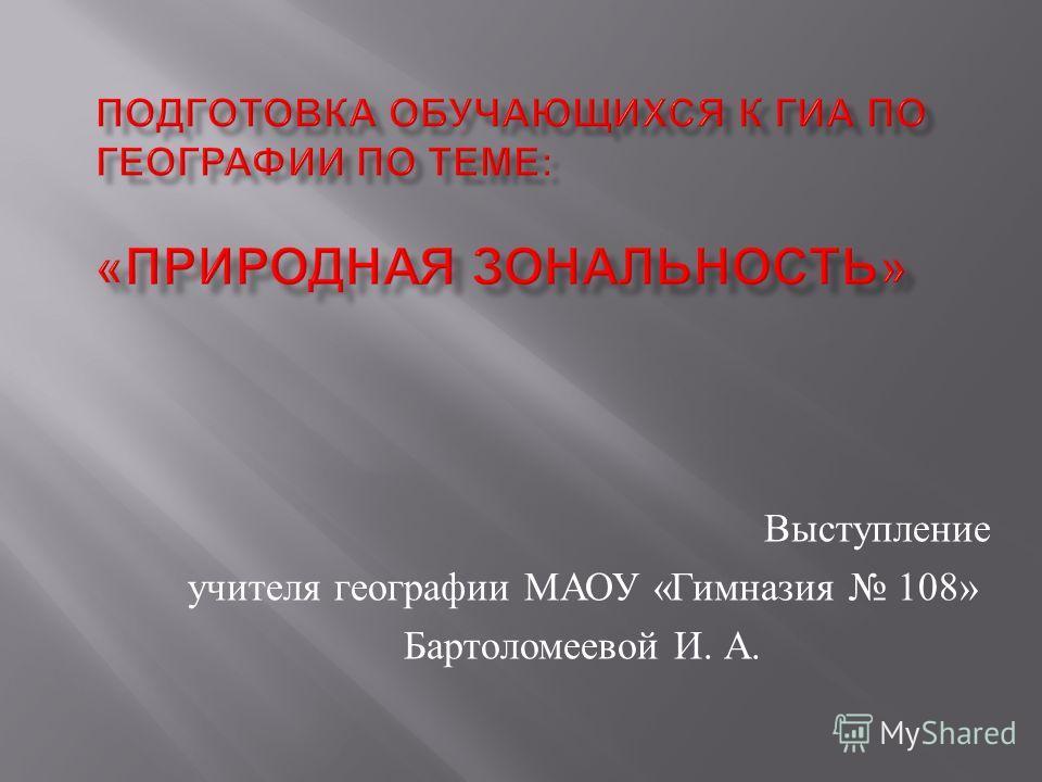 Выступление учителя географии МАОУ « Гимназия 108» Бартоломеевой И. А.