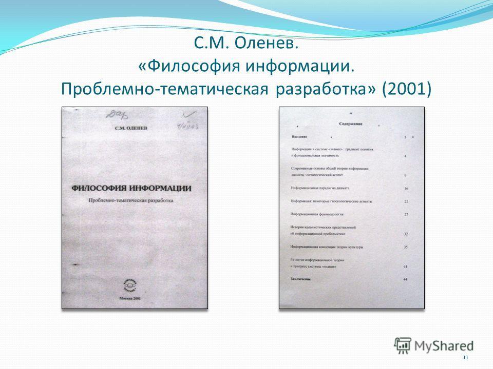 С.М. Оленев. «Философия информации. Проблемно-тематическая разработка» (2001) 11