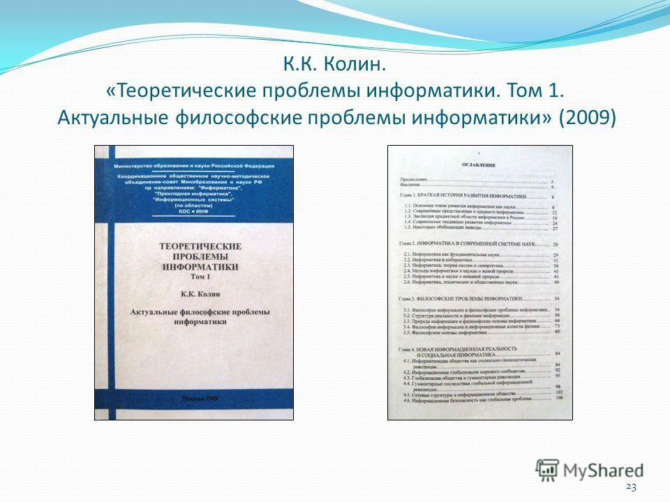 К.К. Колин. «Теоретические проблемы информатики. Том 1. Актуальные философские проблемы информатики» (2009) 23