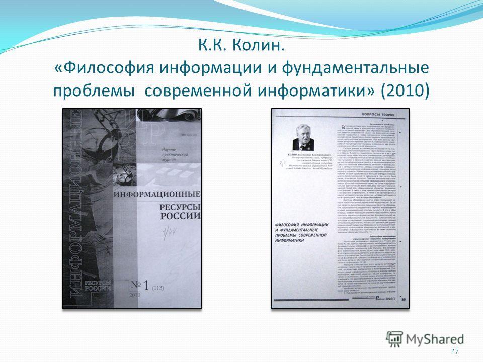 К.К. Колин. «Философия информации и фундаментальные проблемы современной информатики» (2010 ) 27