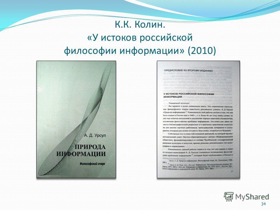 К.К. Колин. «У истоков российской философии информации» (2010) 34