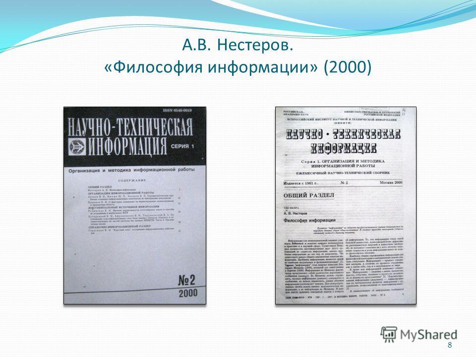 А.В. Нестеров. «Философия информации» (2000) 8