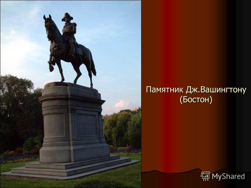 Памятник Дж.Вашингтону (Бостон)