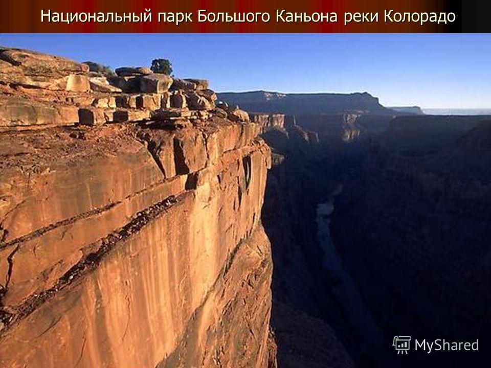Национальный парк Большого Каньона реки Колорадо Национальный парк Большого Каньона реки Колорадо