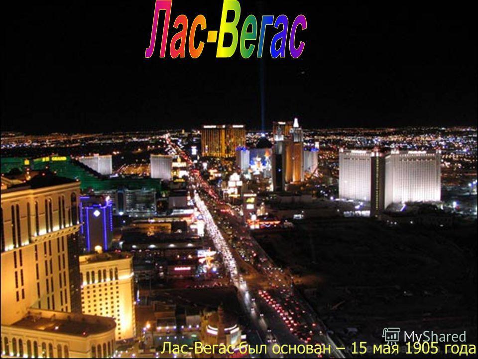 Лас-Вегас был основан – 15 мая 1905 года
