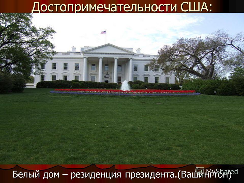 Достопримечательности США: Белый дом – резиденция президента.(Вашингтон)