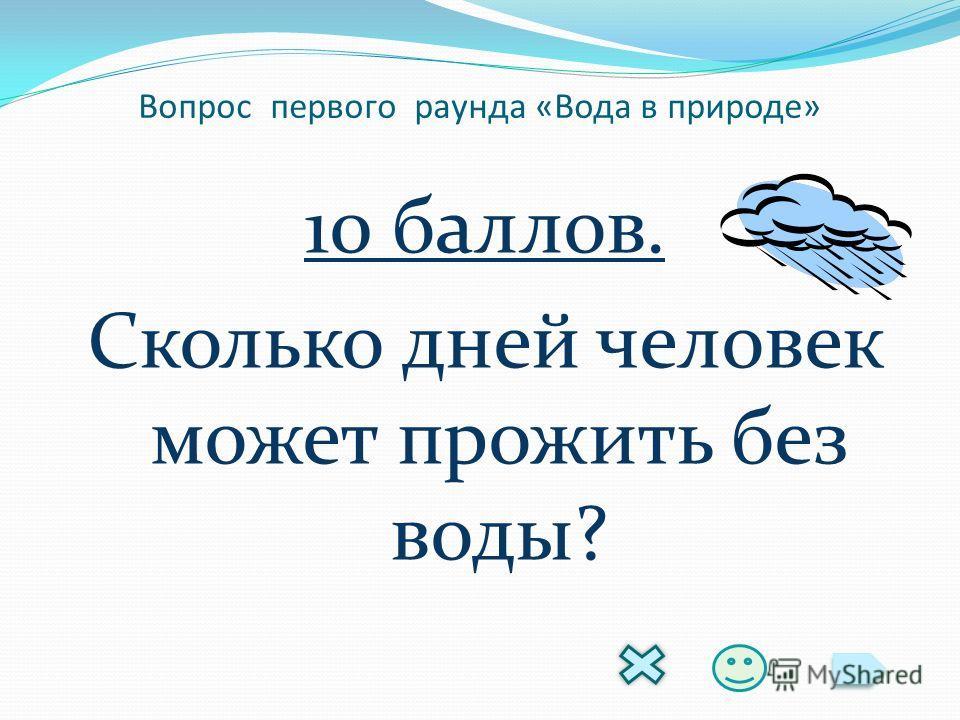 Вопрос первого раунда «Вода в природе» 80 баллов. «Кот в мешке». В каком произведении Жюль Верн впервые высказал идею использовании воды для получения топлива?
