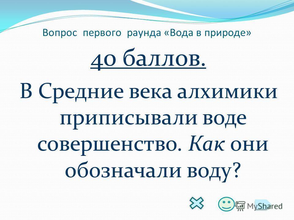 Вопрос первого раунда «Вода в природе» 100 баллов. «Кот в мешке» При какой температуре вода реагирует с платиной?