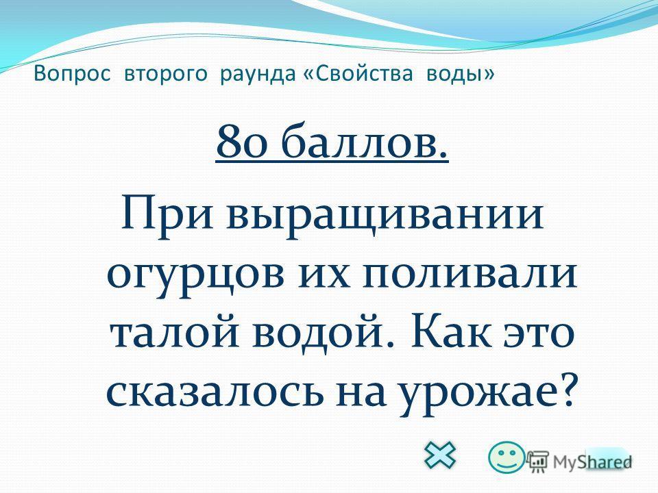 Вопрос второго раунда «Свойства воды» 60 баллов. Что происходит со свойствами талой воды при кипячении?