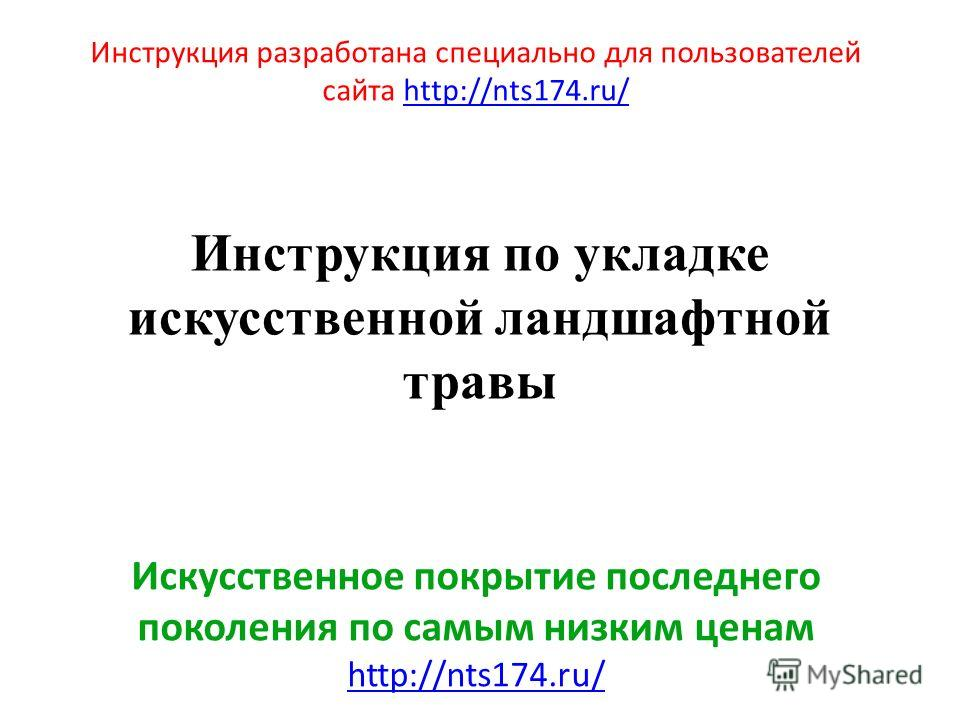 Инструкция по укладке искусственной ландшафтной травы Инструкция разработана специально для пользователей сайта http://nts174.ru/http://nts174.ru/ Искусственное покрытие последнего поколения по самым низким ценам http://nts174.ru/ http://nts174.ru/