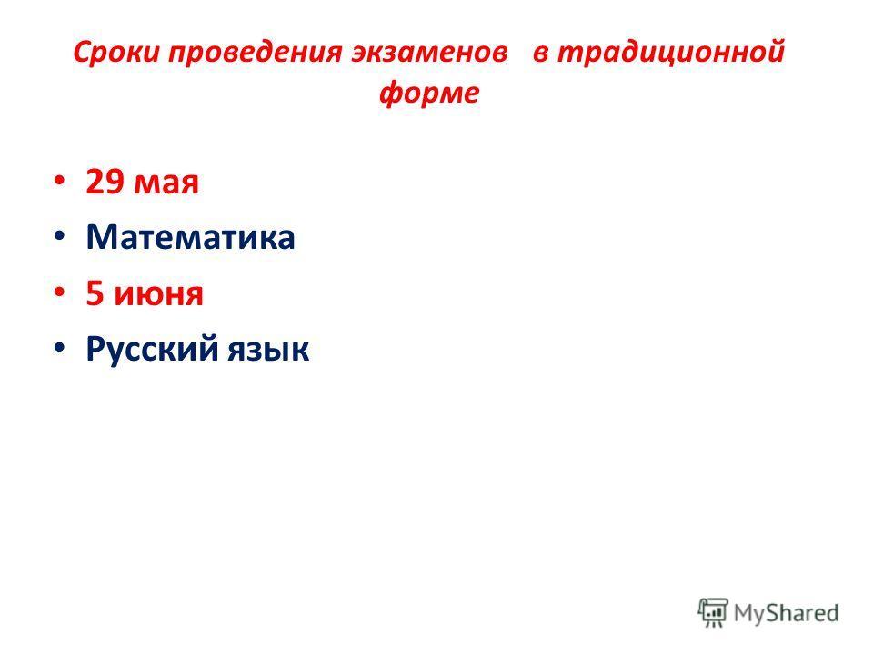Сроки проведения экзаменов в традиционной форме 29 мая Математика 5 июня Русский язык