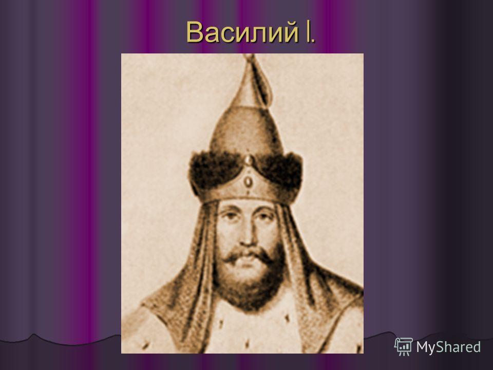 Василий I.