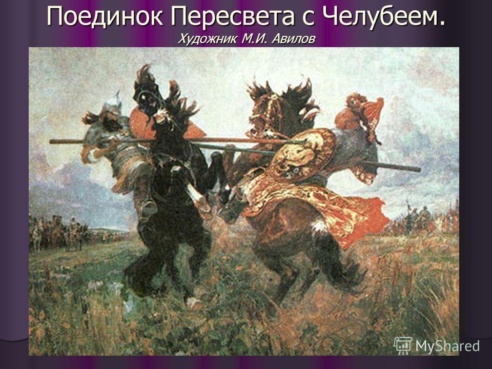 Поединок Пересвета с Челубеем. Художник М.И. Авилов