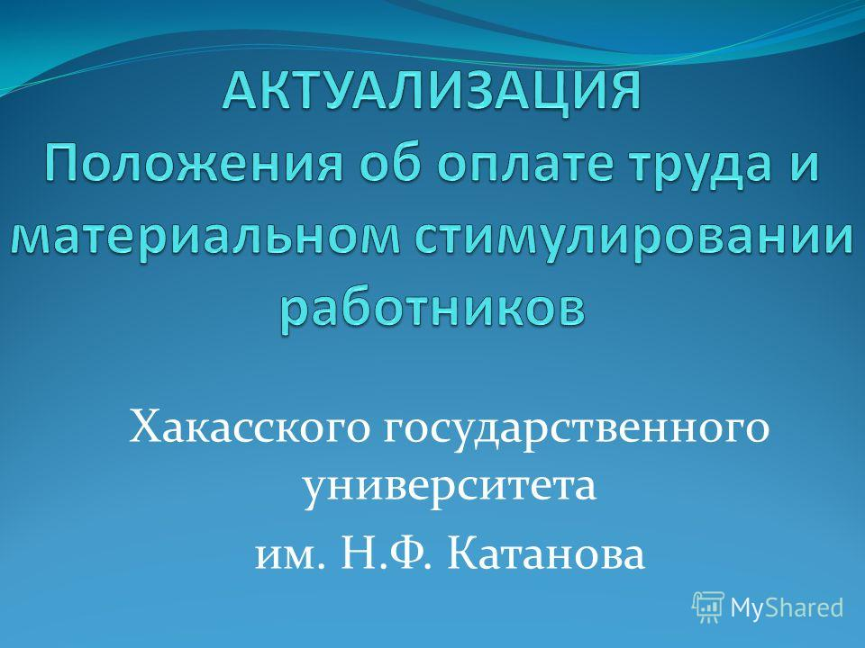 Хакасского государственного университета им. Н.Ф. Катанова