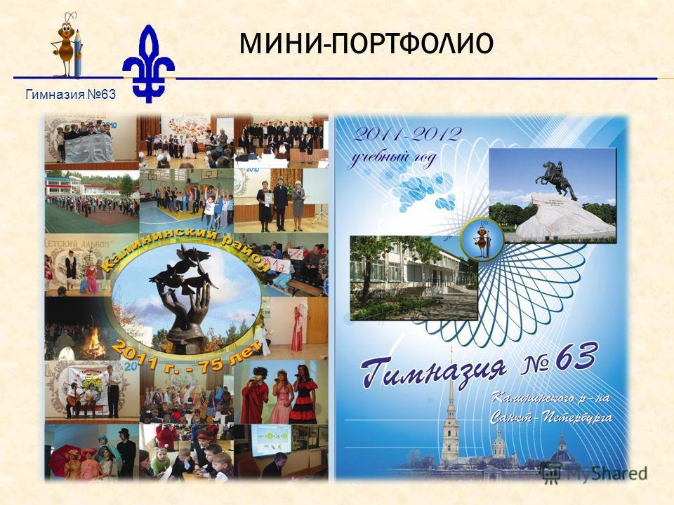 Гимназия 63 МИНИ-ПОРТФОЛИО
