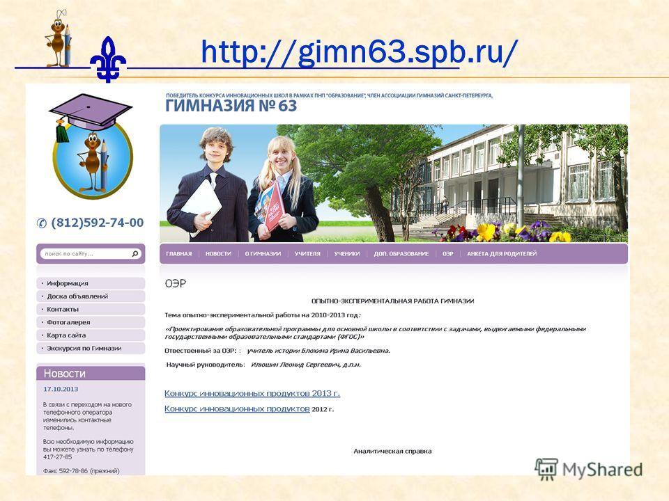 http://gimn63.spb.ru/