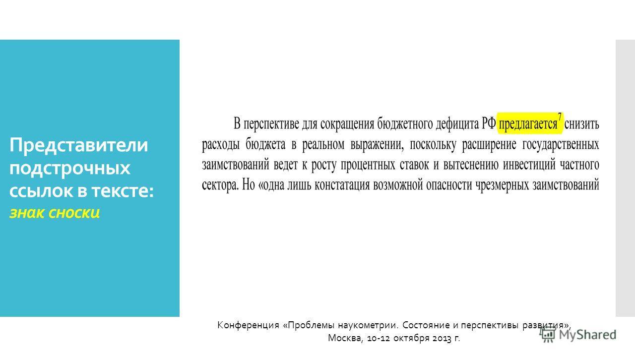 Конференция «Проблемы наукометрии. Состояние и перспективы развития», Москва, 10-12 октября 2013 г. Представители подстрочных ссылок в тексте: знак сноски