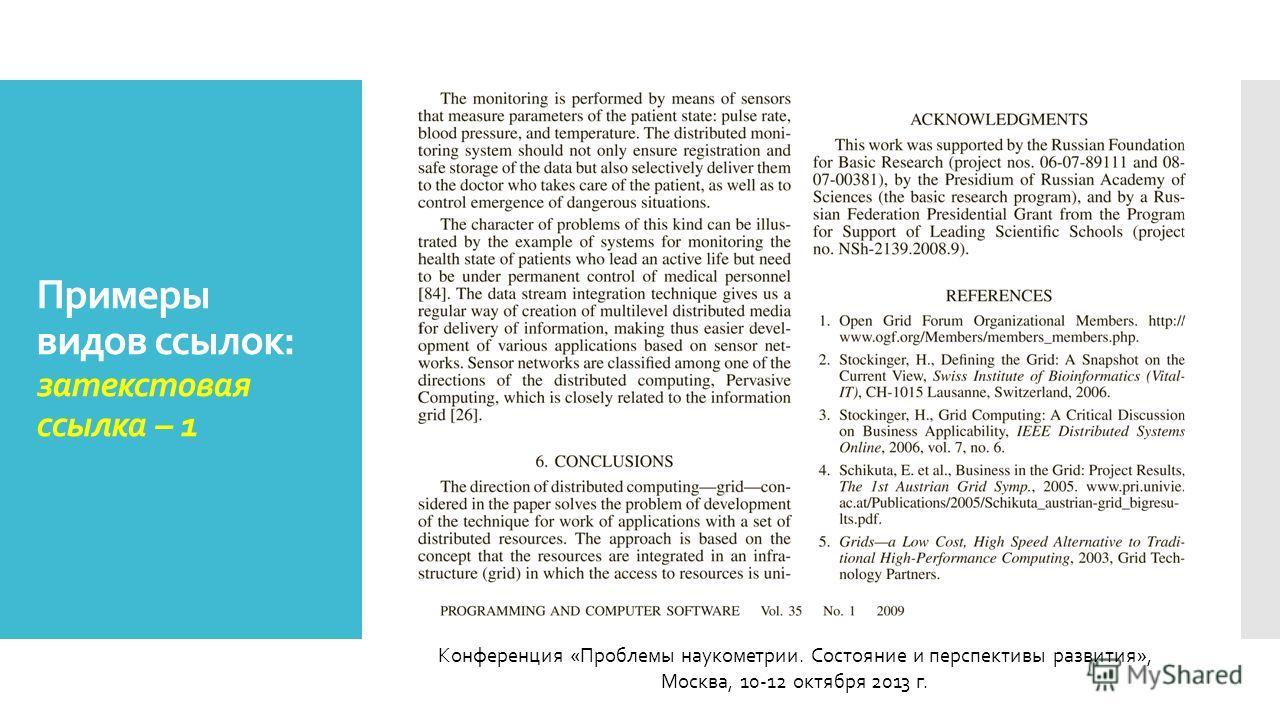 Конференция «Проблемы наукометрии. Состояние и перспективы развития», Москва, 10-12 октября 2013 г. Примеры видов ссылок: затекстовая ссылка – 1