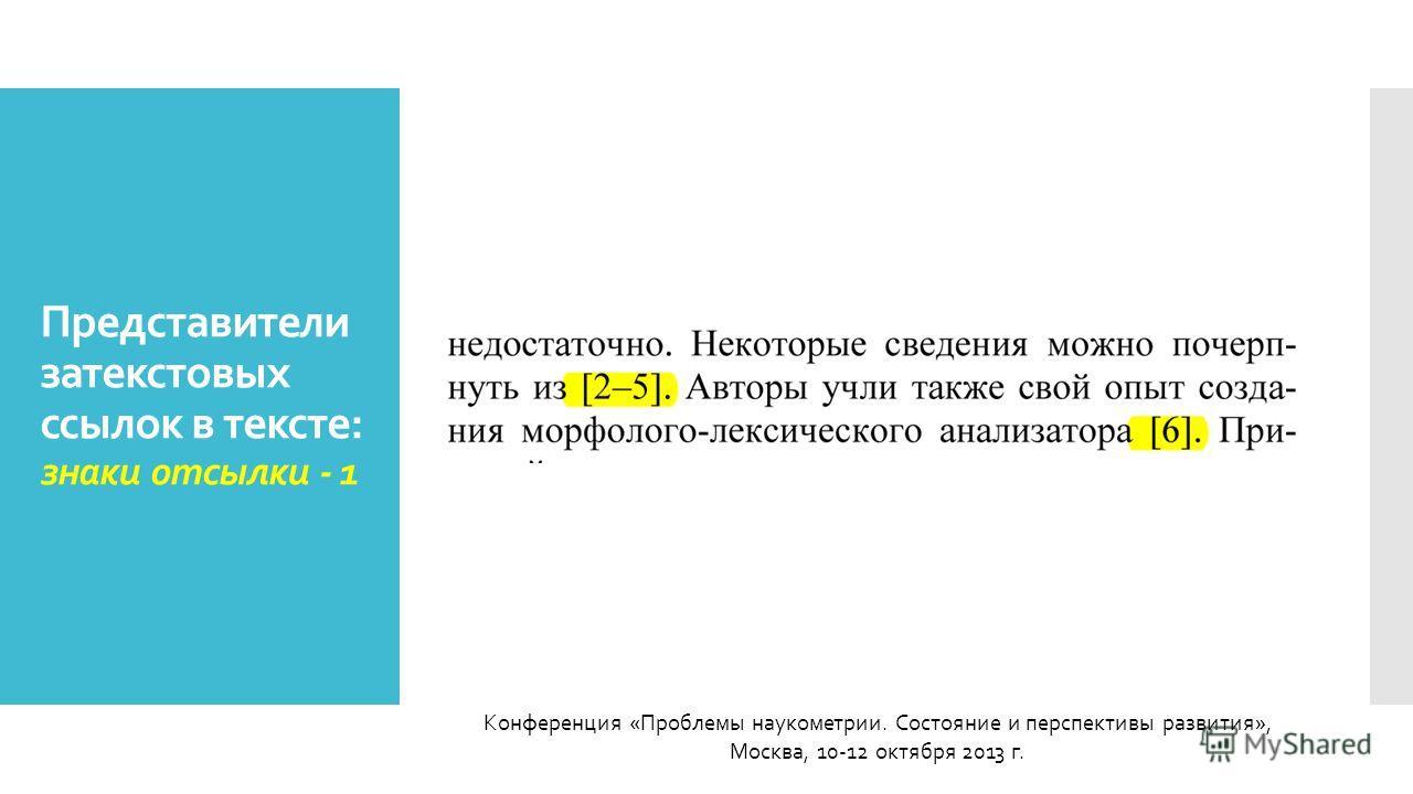 Конференция «Проблемы наукометрии. Состояние и перспективы развития», Москва, 10-12 октября 2013 г. Представители затекстовых ссылок в тексте: знаки отсылки - 1