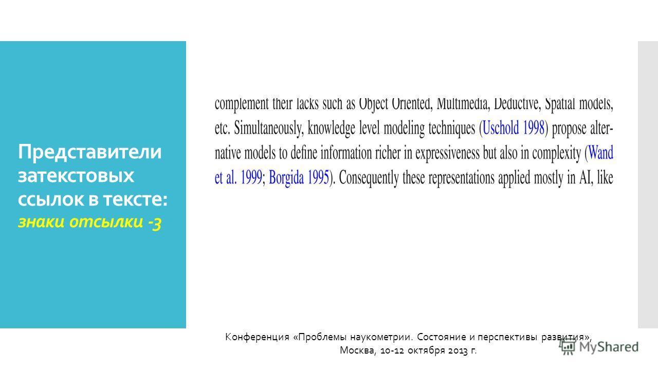 Конференция «Проблемы наукометрии. Состояние и перспективы развития», Москва, 10-12 октября 2013 г. Представители затекстовых ссылок в тексте: знаки отсылки -3