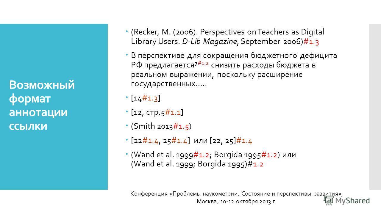 (Recker, M. (2006). Perspectives on Teachers as Digital Library Users. D-Lib Magazine, September 2006)#1.3 В перспективе для сокращения бюджетного дефицита РФ предлагается 7#1.2 снизить расходы бюджета в реальном выражении, поскольку расширение госуд