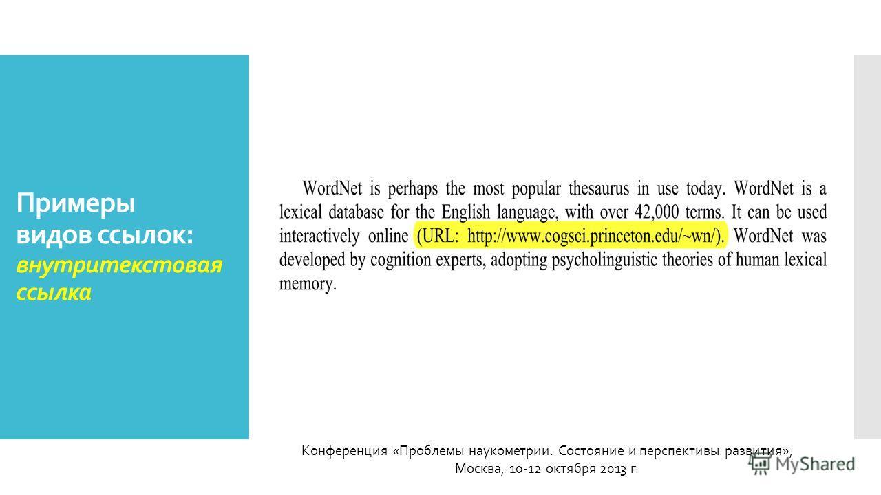 Конференция «Проблемы наукометрии. Состояние и перспективы развития», Москва, 10-12 октября 2013 г. Примеры видов ссылок: внутритекстовая ссылка