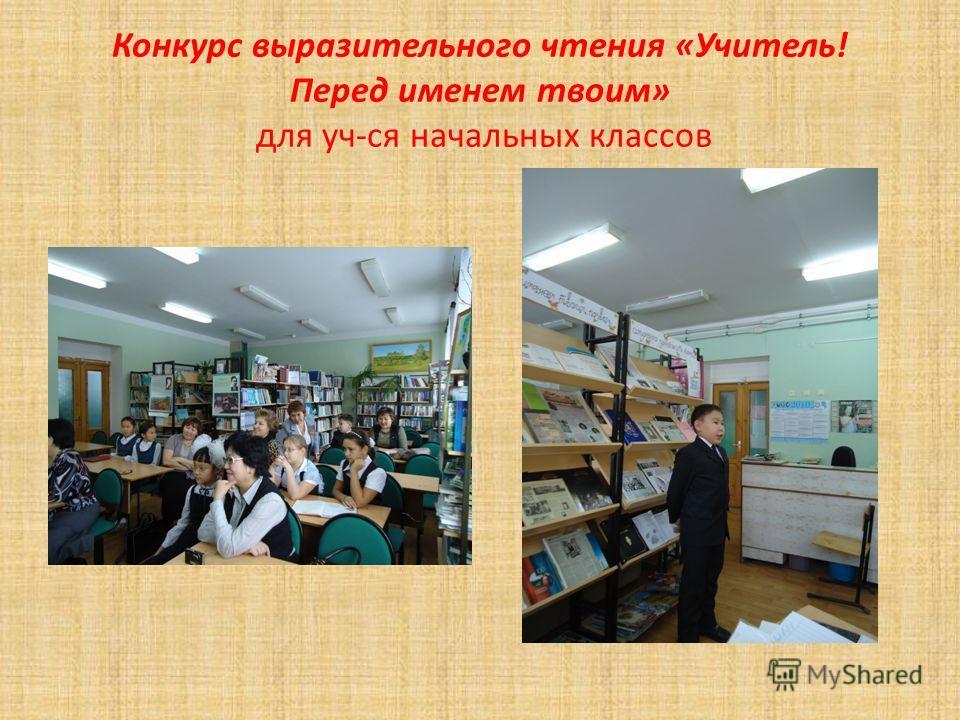 Конкурс выразительного чтения «Учитель! Перед именем твоим» для уч-ся начальных классов