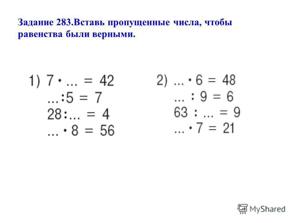 Задание 283.Вставь пропущенные числа, чтобы равенства были верными.