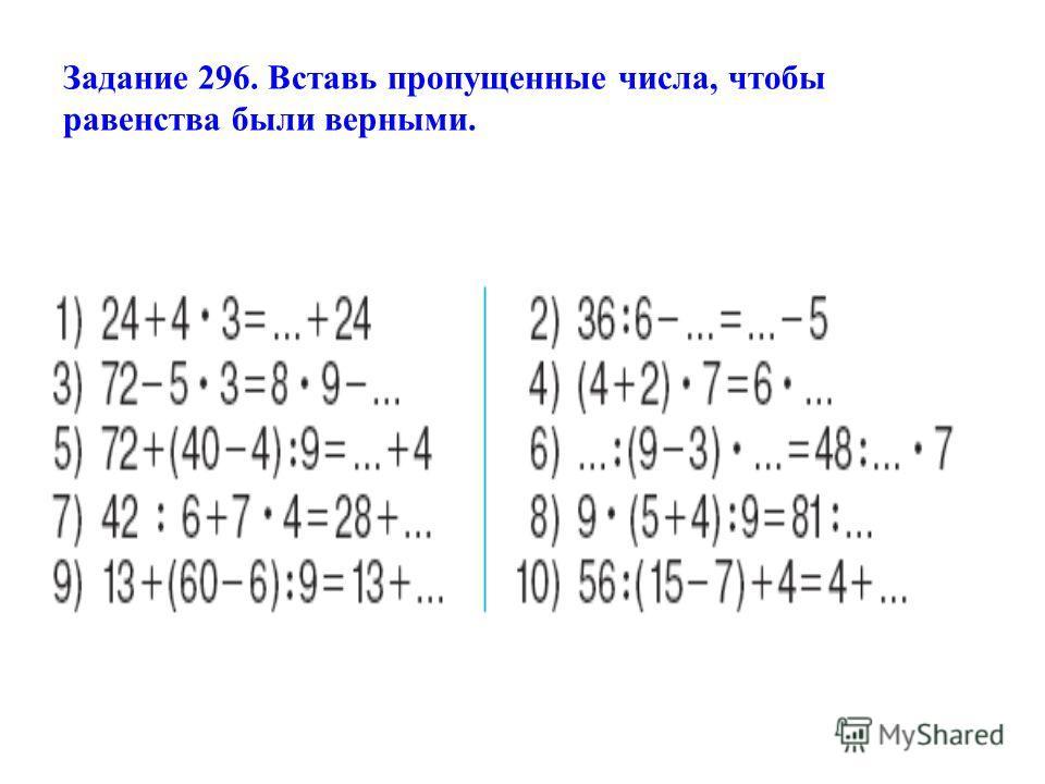 Задание 296. Вставь пропущенные числа, чтобы равенства были верными.