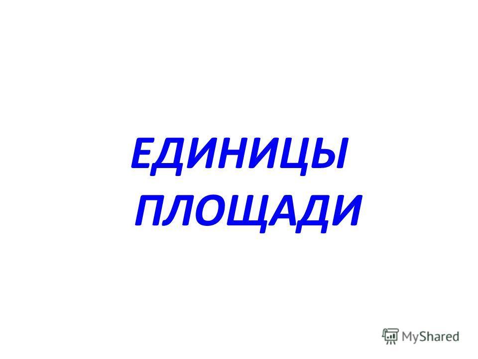 ЕДИНИЦЫ ПЛОЩАДИ