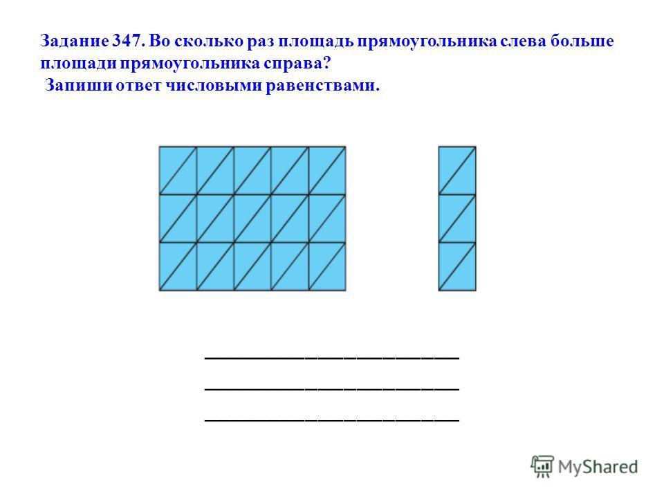 Задание 347. Во сколько раз площадь прямоугольника слева больше площади прямоугольника справа? Запиши ответ числовыми равенствами. ____________________