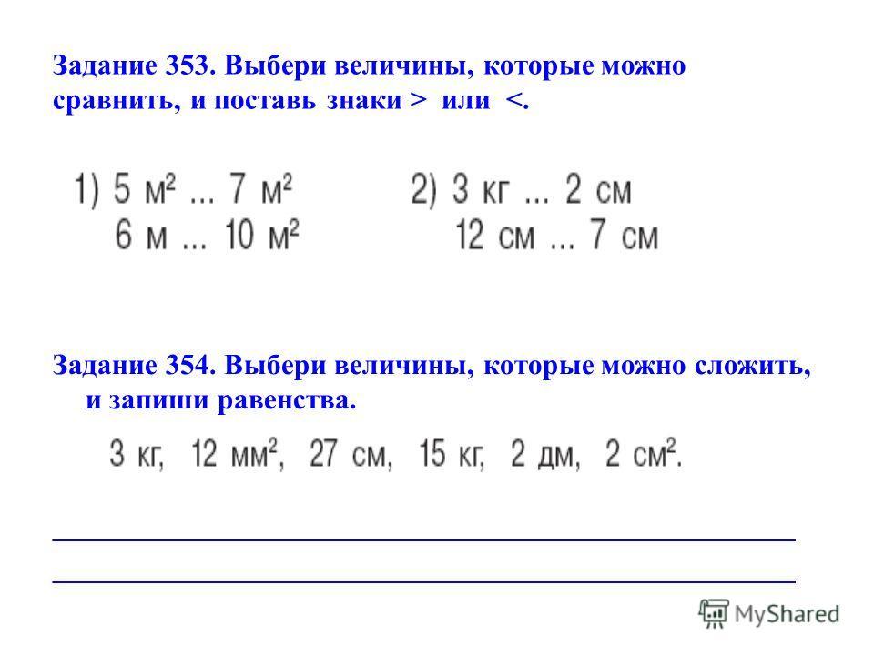 Задание 353. Выбери величины, которые можно сравнить, и поставь знаки > или